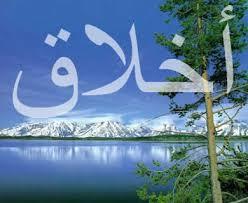 Akhlaq